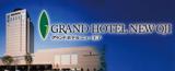グランドホテルニュー王子