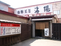 海鮮茶屋 海陽(志のぶグループ)