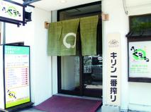 日本料理 旬三昧 ふくまる (志のぶグループ)