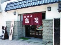 海鮮料理炭焼き 居酒屋 鳥亭 (志のぶグループ)