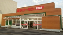 王子サーモン(株)北海道工場直営店
