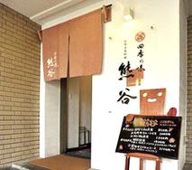 創作日本料理 四季の味熊谷