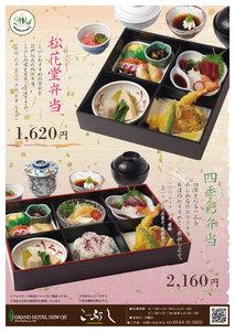 日本料理 こぶし